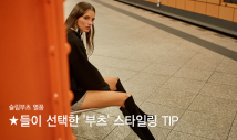 ★들이 선택한 감각적인 '부츠' 스타일링 TIP