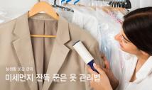 미세먼지 잔뜩 묻은 내옷… 어떻게 관리하죠?