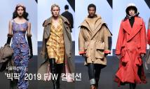 """""""시그니처룩 한 눈에'…'빅팍' 2019 F/W 컬렉션"""