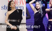 """블랙핑크 지수 & 트와이스 다현, """"같은 옷 다른 느낌"""""""