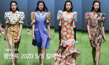 """""""비밀정원 속 소녀를 그리다""""…랭앤루 2020 S/S 컬렉션"""