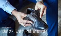 """""""축축한 양말, 답답한 구두""""…겨울철 발냄새 해결법"""