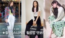 '꾸안꾸'의 정석…★들의 '스니커즈' 활용법 엿보기