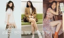 """""""샌들에 양말을?""""…공효진·현아의 '양말' 스타일링 TIP"""