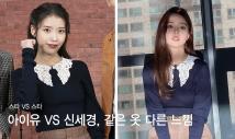"""아이유 vs 신세경, '243만원' 같은 옷 다른 느낌…""""어디 거?"""""""