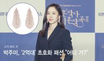 """'50세' 박주미, 몸에 걸친 '2억대' 초호화 패션…""""어디 거?"""""""