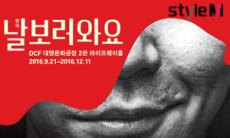 스타일M 페이스북에서 연극 '날 보러와요' 20주년 특별공연 초대권을 드려요!