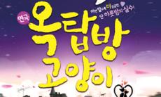 [오늘 단 하루♥] 댓글 남기고 연극 '옥탑방 고양이' 초대권 받으세요!