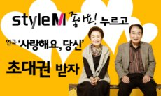 스타일M 페이스북에서 연극 '사랑해요, 당신' 초대권을 드려요!
