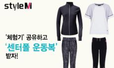 스타일M 체험기 기사 공유하고 '센터폴 운동복' 받자!