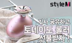 '스타일M 기사' 공유하고 '토네이도 롤러' 받자!