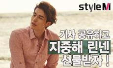'스타일M 기사' 공유하고 '이동욱 셔츠' 받자!