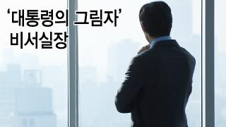 부통령·킹메이커·왕실장…역대 정권 비서실장은