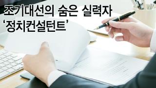 한국에 '정치컨설팅'은 없다?