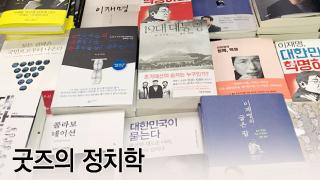 美 대선 숨은주역 '굿즈', 효과 '굿!'