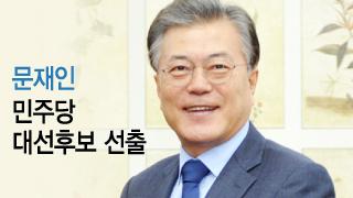 문재인의 4년…'운명'이 '숙명'으로 바뀐 시간