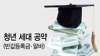 반값등록금·무이자대출...등골휘는 청년 '빚굴레 벗을까'