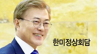 文 대통령 방미 첫일정은 '장진호 전투' 추모