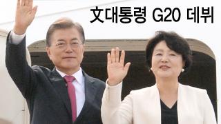베를린서 '달빛선언'..北 미사일·中 시진핑 양자회담도 변수