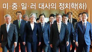 '북핵·위안부 난제풀이'…역대 중·일·러 대사,  대통령 최측근 많아