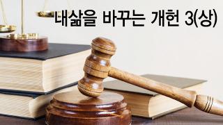 """""""30년 잊고살았는데..촛불 뒤에 버텨준 헌법"""""""
