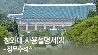 """""""정무는 전부다""""…靑 최전선 정무수석실, 국회·국민과 가교"""