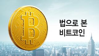 """'화폐야 기술이야?' 국회로 간 비트코인…""""정부대응 미흡"""""""
