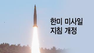 北전역 타격 가능한 '벙커버스터' 탄생...한미, 미사일 탄두 중량 제한 해제 합의