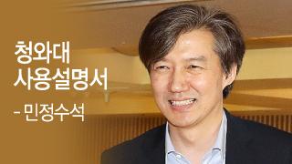 靑 '비밀의 방' 민정수석실 해부…드라마와 다른 점은