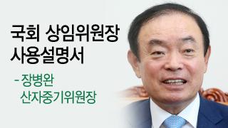 '뭣이 중헌디?'…장병완의 일자리 솔루션 '산업경쟁력'