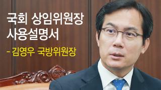 김영우 위원장, '태권소년'의 안보 발차기...의회민주주의자의 '소신'