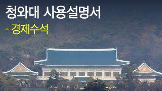"""소득주도성장 주도한 홍장표 """"혁신성장과 상호보완"""""""