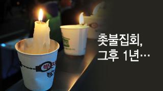 """'촛불 1년'…""""광장의 요구, 정치가 풀어야"""""""
