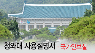 외교·국방·안전까지…대한민국 '컨트롤타워' 靑 국가안보실