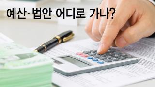 429조 예산안 놓고 '노심초사' 정부, 여유있는 여당…왜?