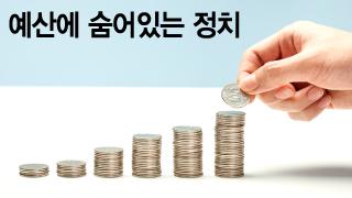 공무원 증원 1000명의 '정치학'