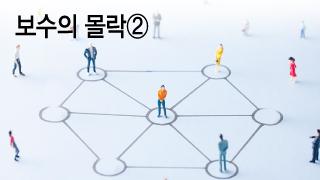"""'노인정당' 거부하는 50대의 반란…""""안희정·김부겸 있는데 왜?"""""""