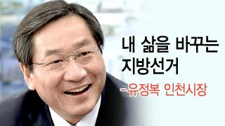 """3.4조원 갚은 유정복, 재정위기 극복.. """"핵심은 진정성"""""""