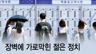 젊은정치 막는 4대장벽, '정보·인맥·꼰대·돈'
