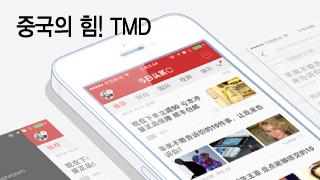 [MT리포트] 중국의 T·M·D 삼총사가 실리콘밸리를 뒤집어 놓았다