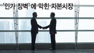 [MT리포트]인가 '급제동', M&A·초대형IB 안갯속