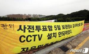 """선관위 """"30만명 참여한 선거, '전용 폐쇄망' 운용…외부조작 불가능"""""""
