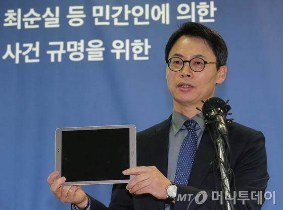 """특검 """"'제2의 태블릿' 최순실 것 맞다…재감정 필요도 없어"""""""