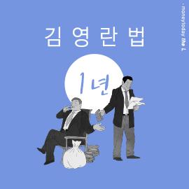 [카드뉴스] 김영란법 1년