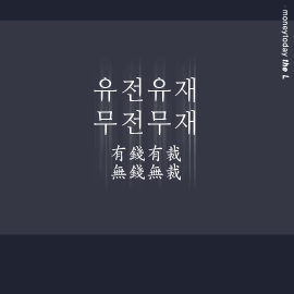 [카드뉴스] 유전유재(有錢有裁), 무전무재(無錢無裁)