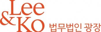 광장, 16일 '지식재산 환경의 변화와 대응' 세미나