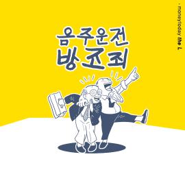 [카드뉴스] '음주운전 방조죄' 아시나요?