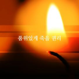 [카드뉴스] 품위있게 죽을 권리