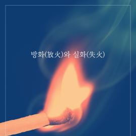 [카드뉴스] 방화(放火)와 실화(失火)