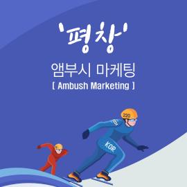 [카드뉴스] '평창' 앰부시 마케팅